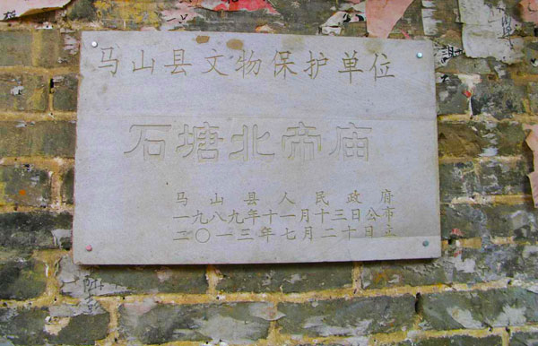 旅游目的地石塘北帝庙